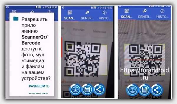 приложение считывает qr код