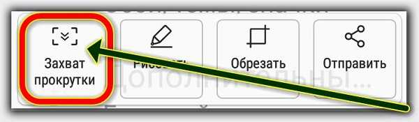 скрин с прокруткой на а50