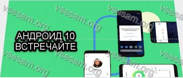 андроид 10 на телефоне