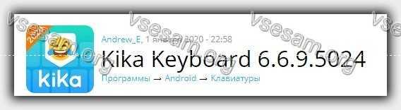 айфоновская клавиатура