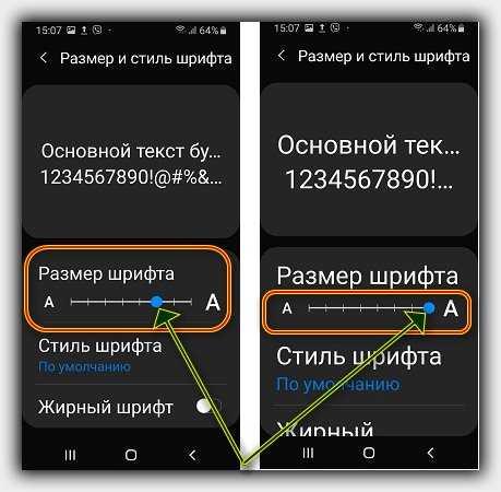 размер и стиль букв в телефоне