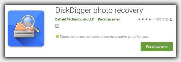приложение восстановить фотографии
