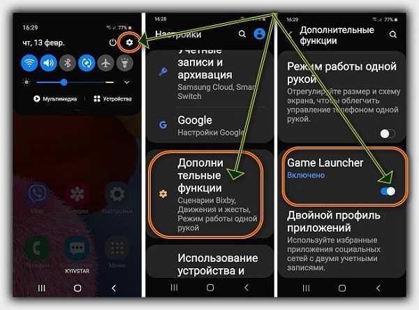 активировать Game Launcher