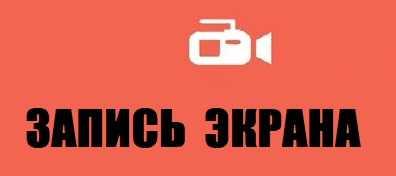 камера для записи