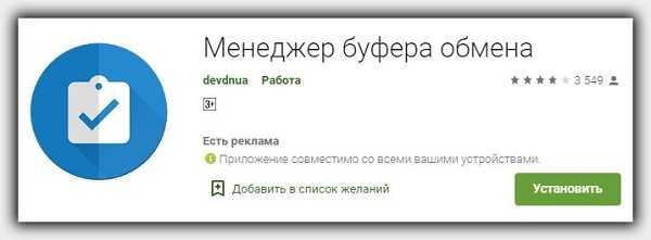приложение буфер обмена на хонор 10 лайт