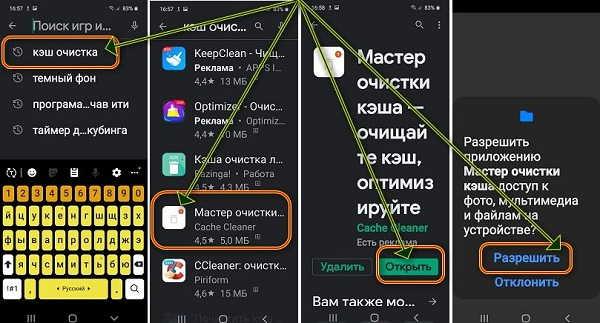 приложение удалить кэш на самсунг а50 и а51