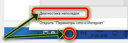 как исправить wifi сеть