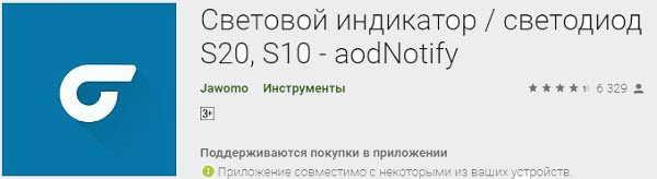 программа индикатор уведомлений на а50