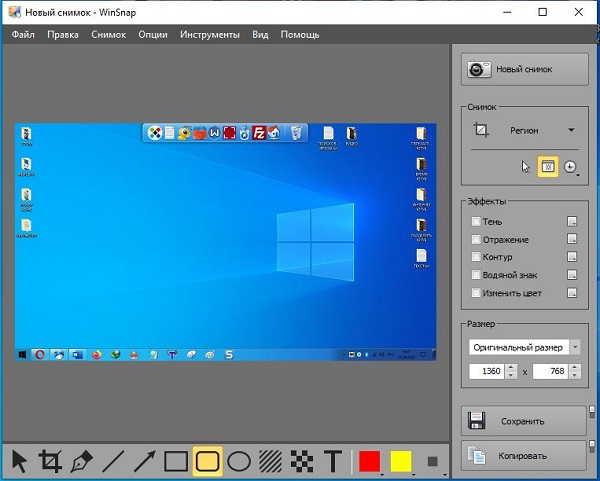сделать скриншот на windows 10