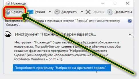 скриншот ножницами