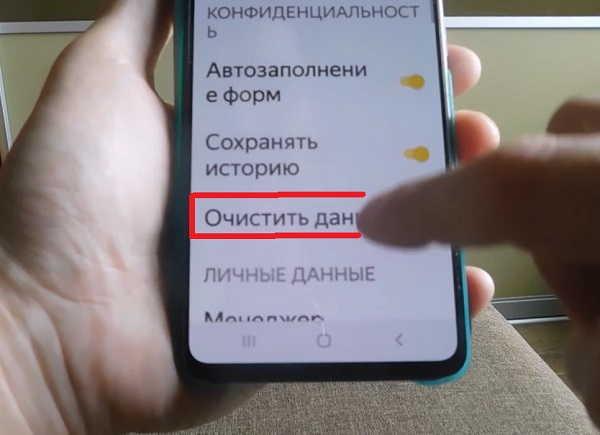 данные браузера на телефоне а5