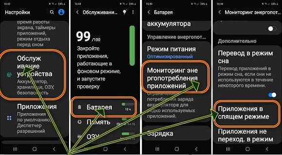 приложения в спящем режиме на самсунг s10