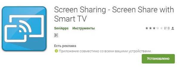 приложение Screen Sharing