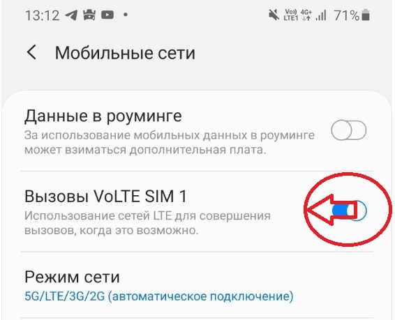 отключить VoLTE на самсунге