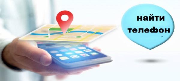 Найти выключенный телефон самсунг по спутнику