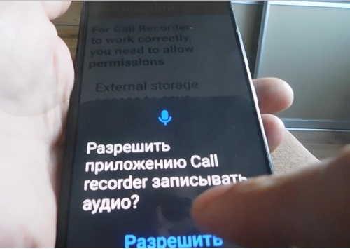 разрешение на запись в андроиде 10
