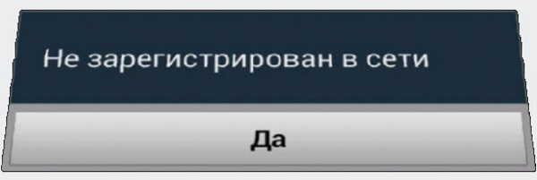 Телефон показывает нет сети интернет