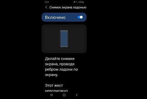 скриншот ладонью на самсунге а11