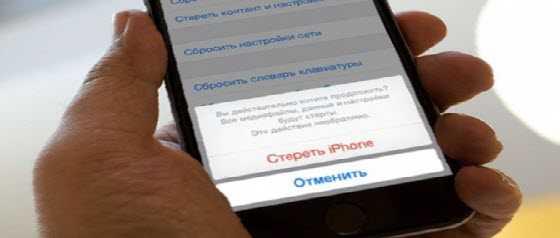 очистить айфон 7