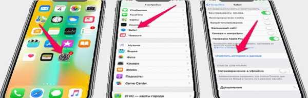 очистить кэш браузера на айфоне 7