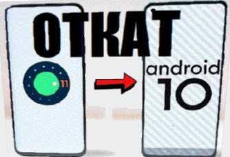 откатить андроид 11 до 10