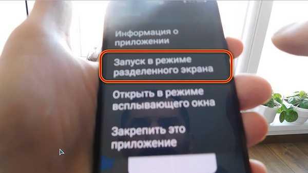 запуск в режиме разделенного экрана