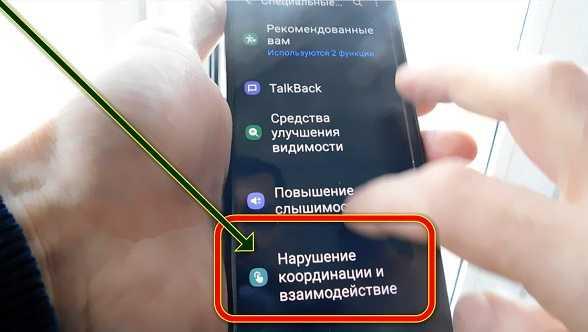 нарушение координации в телефоне