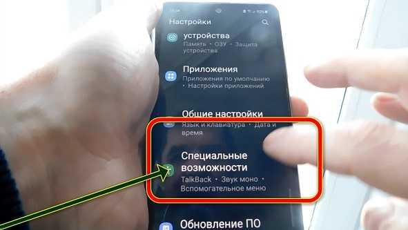специальные возможности смартфона