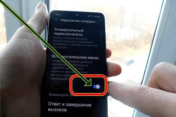 воспитательное меню телефона