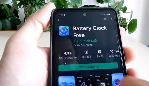 приложение Battery Clock free