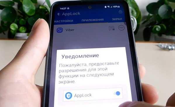 разрешение для Applock