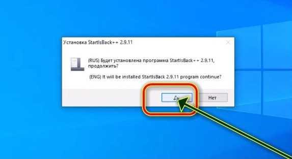 установка StartIsBack