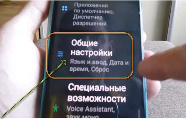 перейти в общие настройки на телефоне а01