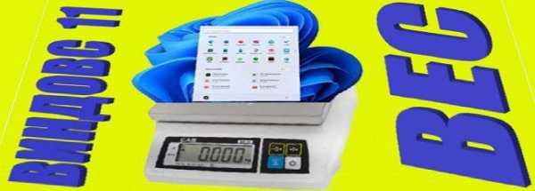 вес виндовс 11