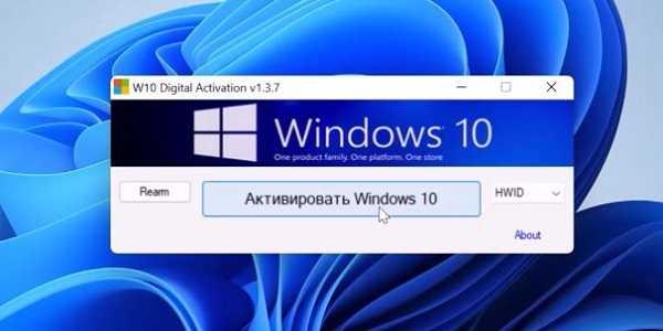 программа W10DigitalActivation