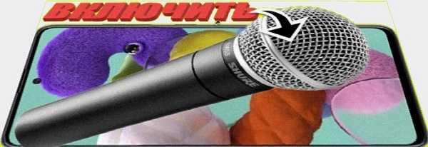 включить микрофон на самсунг а51
