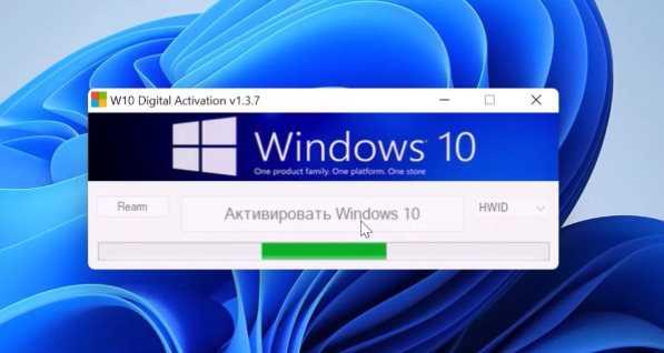 запуск W10DigitalActivation