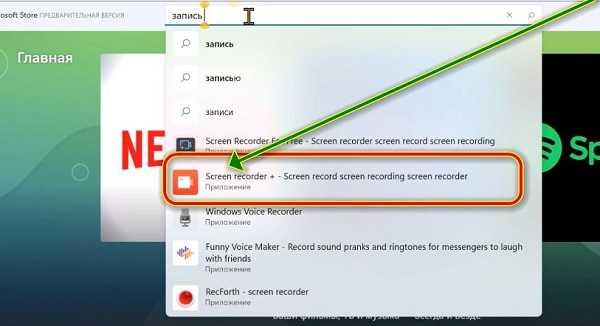 Screen recorder для записи экрана на виндовс 11