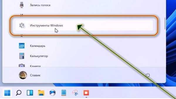 инструменты windows