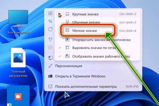 окно поменять иконки