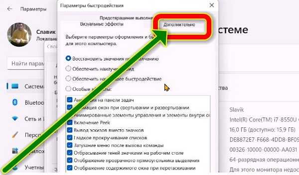 параметры быстродействия windows 11
