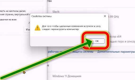 перезагрузить windows 11