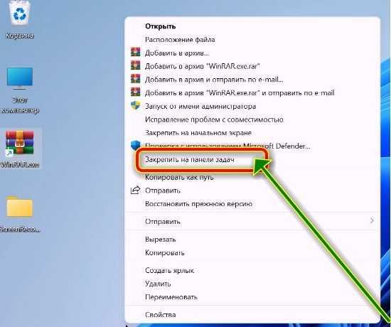 закрепить ярлык на панели задач windows 11