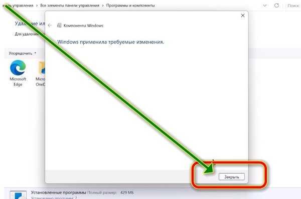 Windows 11 применила изменения