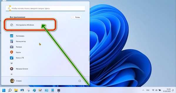 инструменты Windows 11