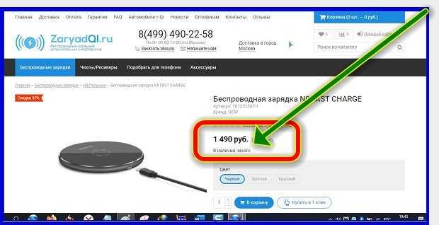 купить беспроводное зарядное в Москве
