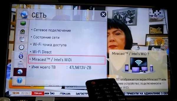 miracast в телевизоре