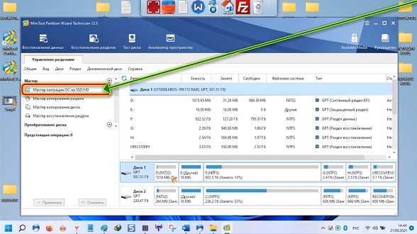 перенести windows 11 с hdd на ssd