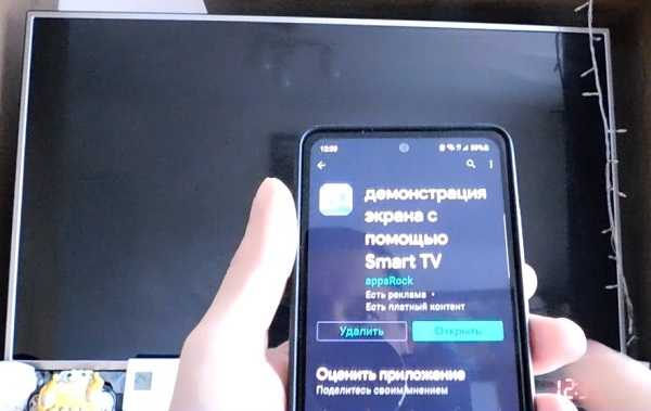 приложение проецирование экрана