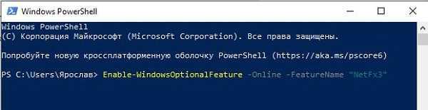 установка .NET Framework 3.5 через PowerShell